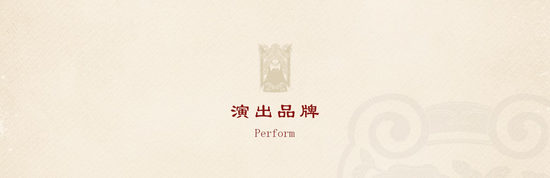 演出品牌-首页